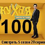 Кухня 100 серия — 5 сезон 20 серия онлайн в октябре 2015