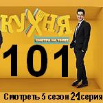 Кухня 101 серия — 5 сезон 21 серия смотреть онлайн