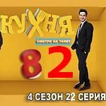 Кухня 5 сезон 2 (82) серия - смотреть онлайн 2015