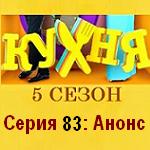 Кухня 84 серия — Описание и анонс (5 сезон 4 серия) 2015