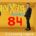 Сериал Кухня новый 5 сезон 4 (84) серия смотреть онлайн