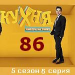 Кухня в отеле 5 сезон 6 (86) серия - смотреть онлайн 14/09/2015