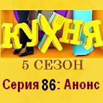 Кухня 86 серия анонс (5 сезон 6 серия) на СТС