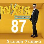 Кухня 5 сезон 7 (87) серия онлайн - 15/09/2015