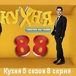Сериал Кухня новый 5 сезон 8 (88) серия смотреть онлайн