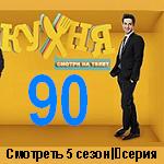 Новый сериал Кухня 5 сезон 10 (90) серия смотреть онлайн - 21.09.2015