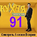 Новая Кухня 5 сезон 11 (91) серия в хорошем качестве онлайн - 22 сентября 2015