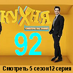 Смотреть сейчас Кухня 5 сезон 12 (92) серия онлайн бесплатно в сентябре 2015