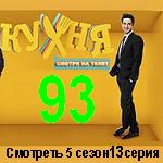 Новая Кухня в отеле 5 сезон 13 (93) серия - смотреть онлайн 24/09/2015