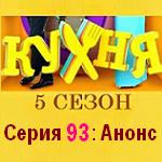 Видео анонс Кухня 93 серия — 5 сезон 13 серия описание и сюжет