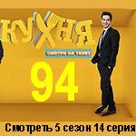 Сериал Кухня 5 сезон 14 (94) серия смотреть онлайн - 28.09.2015