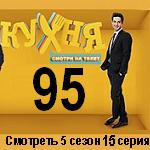 Сериал Кухня новый 5 сезон 15 (95) серия смотреть онлайн