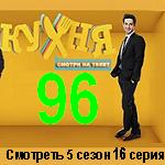 Сериал Кухня новый 5 сезон 16 (96) серия смотреть онлайн