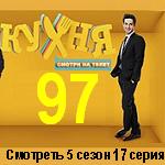 Кухня 97 серия — 5 сезон 17 серия онлайн в октябре 2015