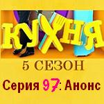 Кухня 97 серия — Описание и анонс (5 сезон 17 серия) на СТС