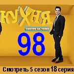 Сериал Кухня 5 сезон 18 (98) серия смотреть онлайн - 05.10.2015