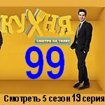Сериал Кухня новый 5 сезон 19 (99) серия смотреть онлайн / Фильм Без границ 2015