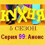 Смотреть Кухня 99 серия анонс (5 сезон 19 серия) на СТС
