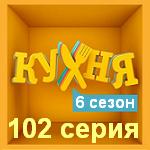 Кухня 6 сезон 2 (102) серия - смотреть онлайн 2016