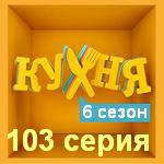 Кухня новый 6 сезон - серия 103 смотреть в 2016 году