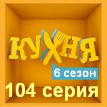 Сериал Кухня новый 6 сезон 4 (104) серия смотреть онлайн