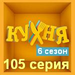 Кухня 6 сезон 5 серия смотреть онлайн бесплатно уже сегодня 3 марта