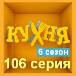 Кухня большой финал 6 сезон 6 (106) серия - смотреть онлайн 7/03/2016