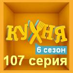 Кухня 6 сезон 7 (107) серия онлайн - 08/03/2016