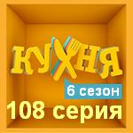 Сериал Кухня новый 6 сезон 8 (108) серия смотреть онлайн