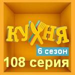 ������ ����� ����� 6 ����� 8 (108) ����� �������� ������