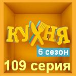 Смотреть 109 серию / сериал Кухня / 6 сезон 9 серия / онлайн с 14.03.2016
