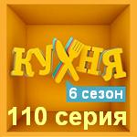 Новый сериал Кухня 6 сезон 10 (110) серия смотреть онлайн - 15.03.2016
