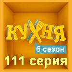 Новая Кухня 6 сезон 11 (111) серия в хорошем качестве онлайн - 16 марта 2016