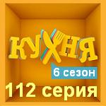 Смотреть сейчас Кухня 6 сезон 12 (112) серия онлайн бесплатно в марте 2016