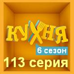 Новая Кухня в отеле 6 сезон 13 (113) серия - смотреть онлайн 21/03/2016