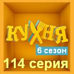Сериал Кухня 6 сезон 14 (114) серия смотреть онлайн - 22.03.2016