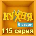 Сериал Кухня новый 6 сезон 15 (115) серия смотреть онлайн
