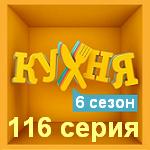 Сериал Кухня новый 6 сезон 16 (116) серия смотреть онлайн