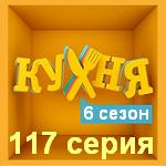Кухня 117 серия — 6 сезон 17 серия онлайн в марте 2016