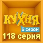 Сериал Кухня 6 сезон 18 (118) серия смотреть онлайн - 29.03.2016