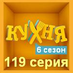 Сериал Кухня новый 6 сезон 19 (119) серия смотреть онлайн / 2016