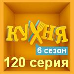 Кухня 120 серия — 6 сезон 20 серия онлайн в марте 2016
