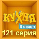 Сериал Кухня 7 сезон 121 серия / онлайн 2016