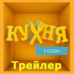 Кухня трейлер - 5 сезон 2015