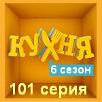 Сериал Кухня 6 сезон 101 серия / онлайн 2016