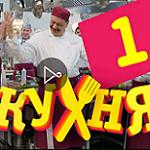 Сериал Кухня - 1 сезон смотреть онлайн все серии подряд